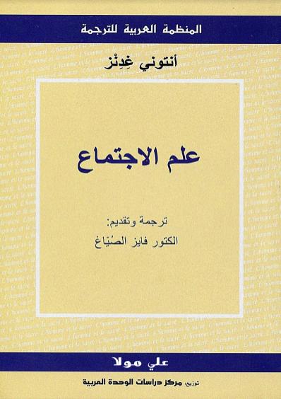 علم الاجتماع أنتوني غدنز المنظمة العربية للترجمة Please Rate Us Learning Websites Books Learning
