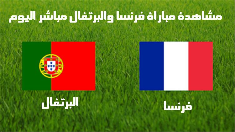 مباشر مباراة فرنسا والبرتغال اليوم 11 10 2020 دوري الأمم الأوروبية Sports
