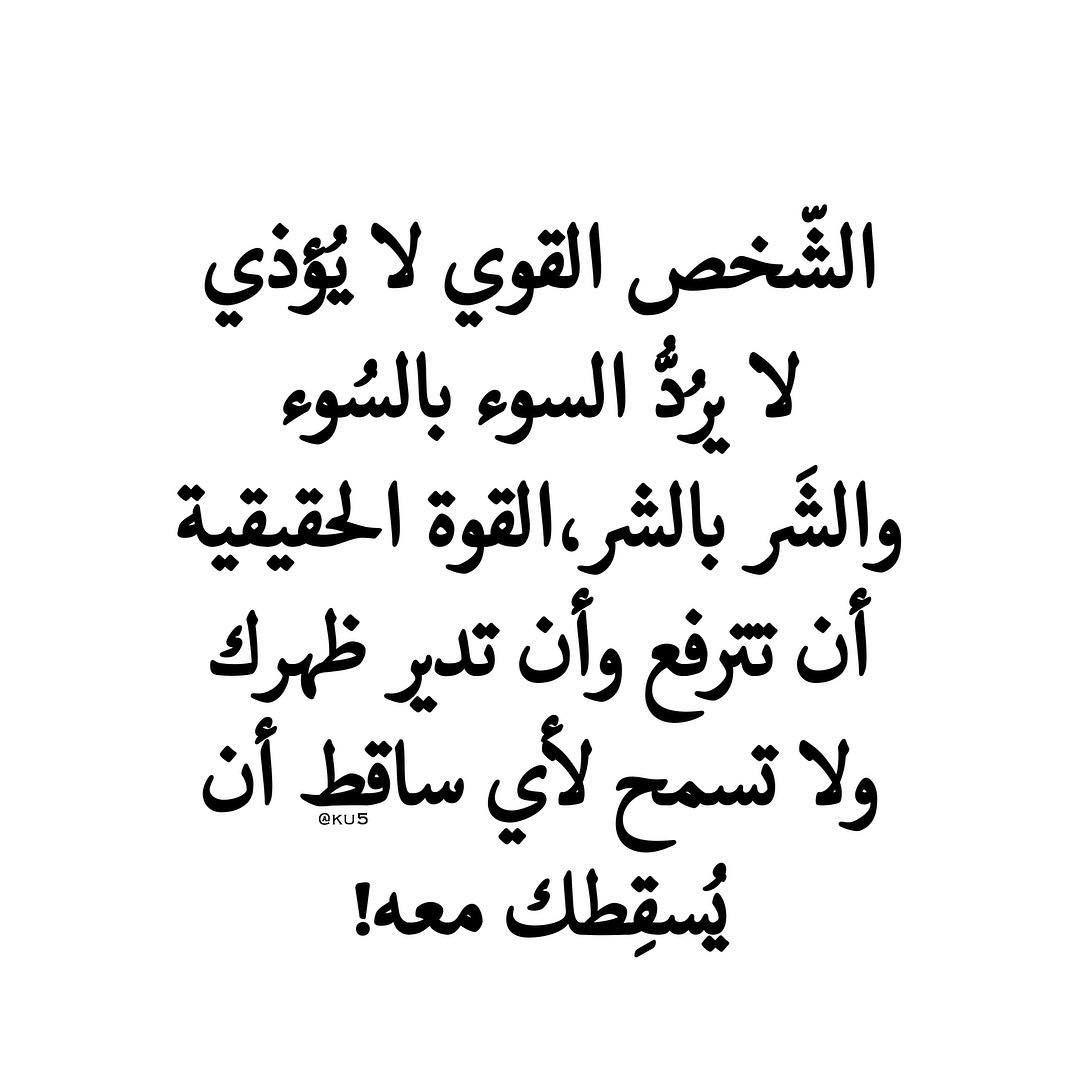 حكم ومواعظ Fact Quotes True Quotes Life Quotes