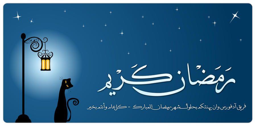 Ramadan Kareem From Adforce1 By Nihadov On Deviantart Ramadan Kareem Ramadan Ramadan Crafts