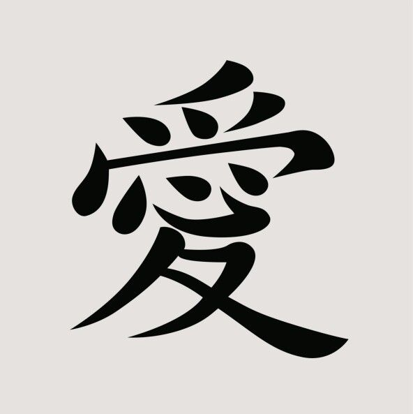 Simbolo Japones Del Amor Polos Pinterest Amor Japones
