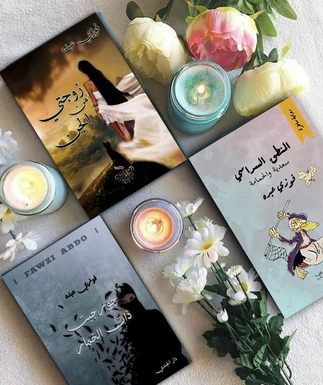 اقتباسات روايات فوزي عبده جورجيت ذات الخمار جورجيت ذات الخمار فوزي عبده