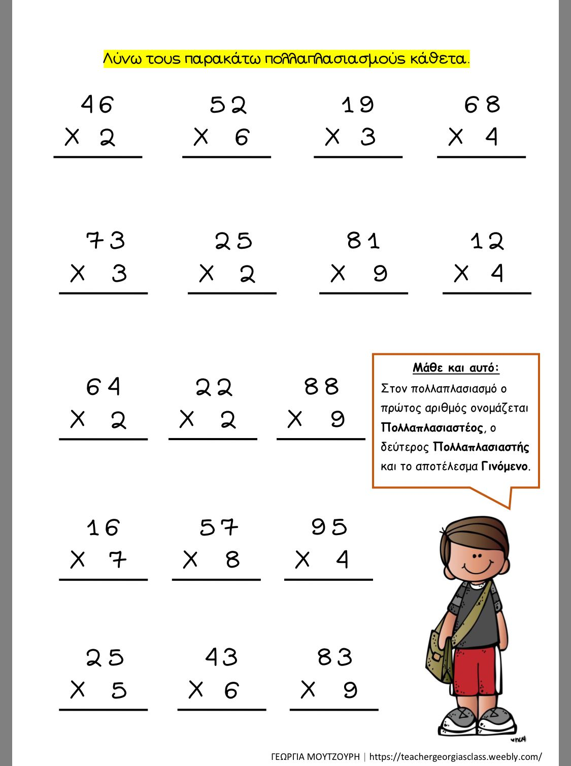 Pin by Ioanna on Μαθηματικά in 2020 | Math fact worksheets ...