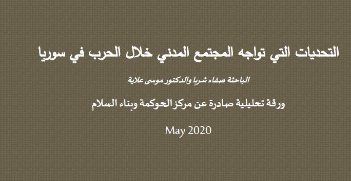 التحديات التي تواجه المجتمع المدني خلال الحرب في سوريا Arabic Calligraphy Calligraphy
