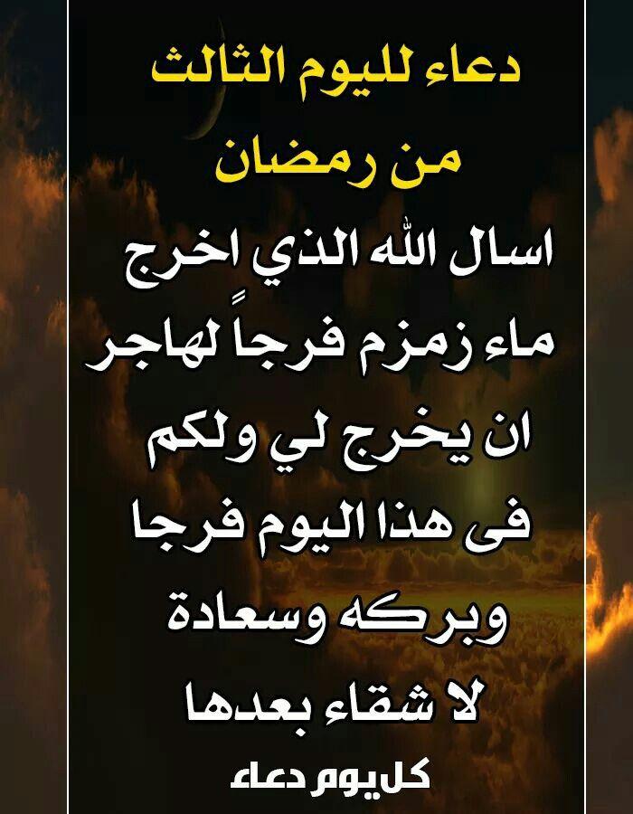 Pin By Um Leen On دعاء إلى رب غفور Ramadan Arabic Calligraphy Calligraphy