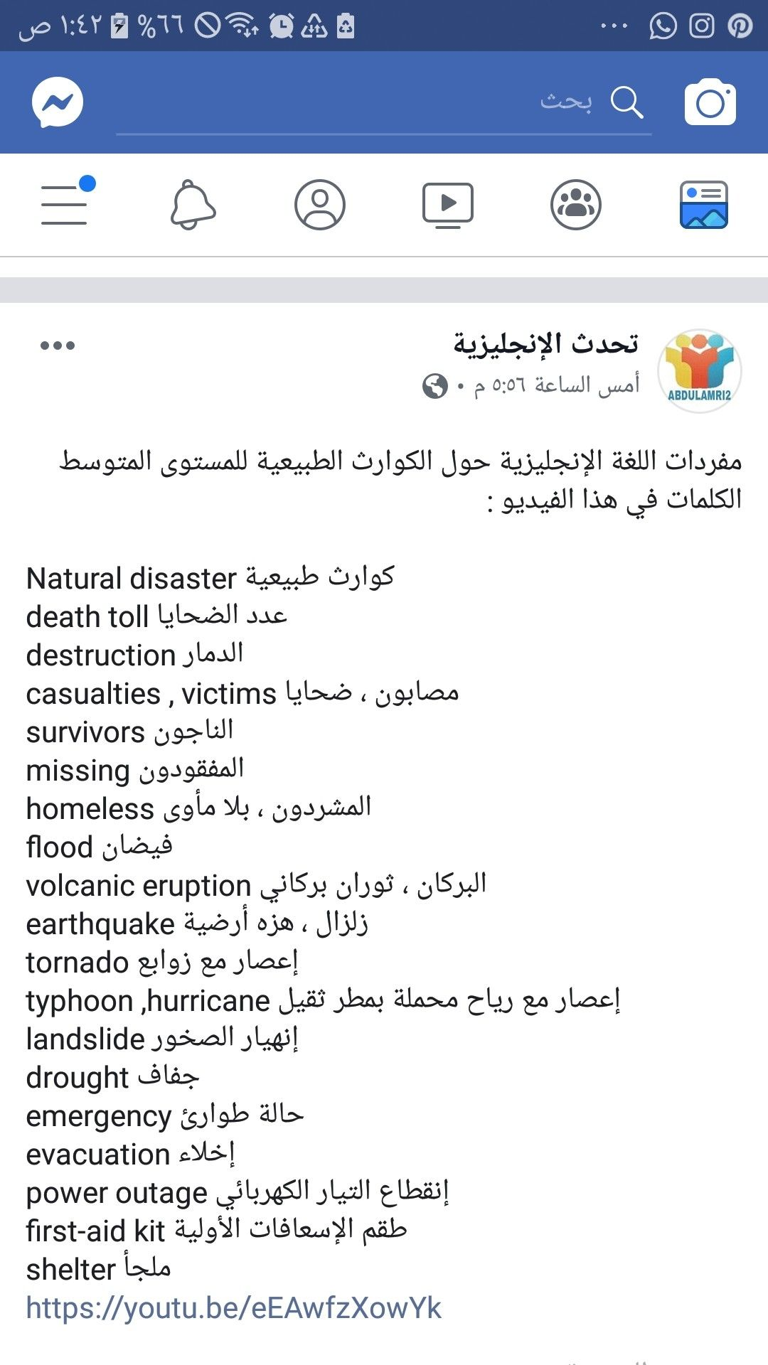 Pin By زهرة أضاليا On Arabic In 2021 English Writing Skills English Words Learn Arabic Language