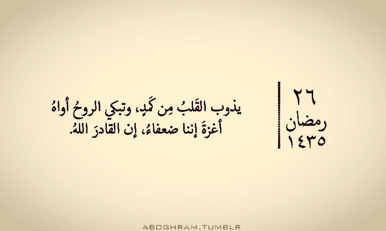 اللهم أنصر أهل غزه و جميع بلاد المسلمين Ramadan Photo Arabic Calligraphy