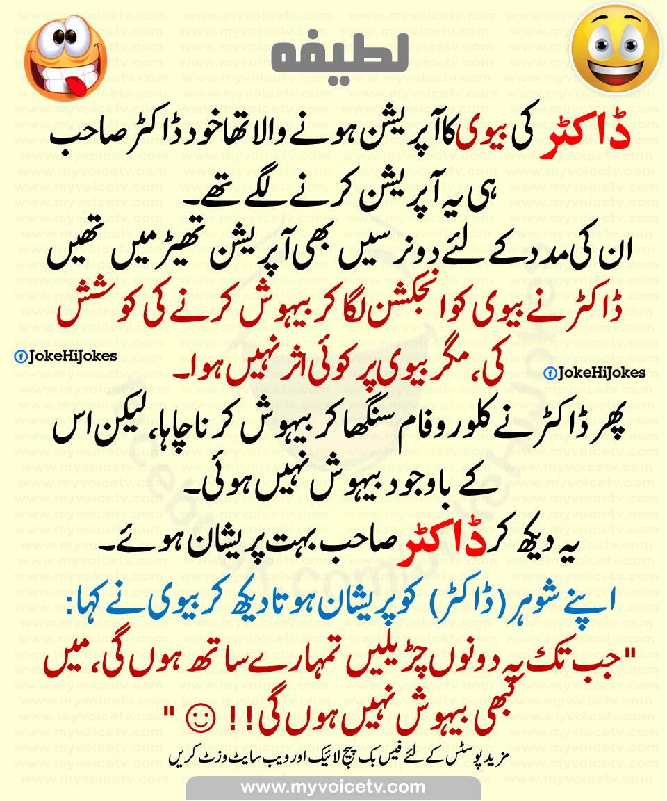 A Blog For Latest Urdu Columns Talk Shows News Urdu News Funny Videos Urdu Jokes Urdu Poetries Funny Quotes For Teens Jokes Quotes Funny Quotes In Urdu