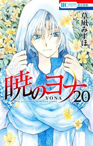 Akatsuki No Yona Of The Dawn By Kusanagi Mizuho Genre Action Adventure Comedy Drama Fantasy Romance Shoujo Supernatural