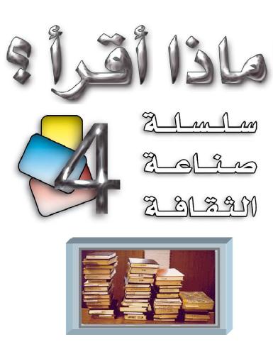 تحميل كتاب ماذا أقرأ طارق السويدان سلسلة صناعة الثقافة بالمجان Free Pdf Books Free Books Download Pdf Books Reading