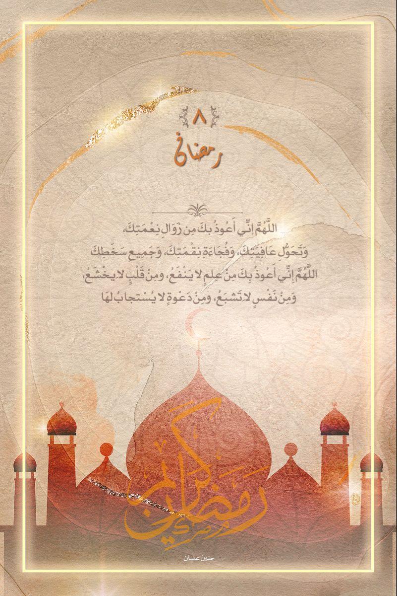 Day 8 Ramadan Ramadan Vintage World Maps Day