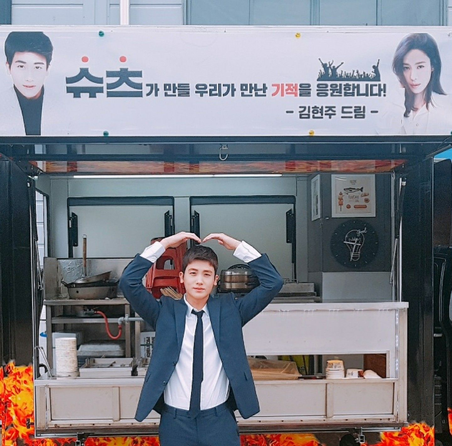 Park Hyung Sik Loves The Snacks From The Food Truck Sent By Hyun Jo S Sister Sik Park Hyung Sik Park Hyung Shik