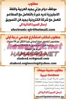 وظائف شاغرة فى قطر وظائف جريدة الشرق الوسيط القطرية اليوم 7 1 2016