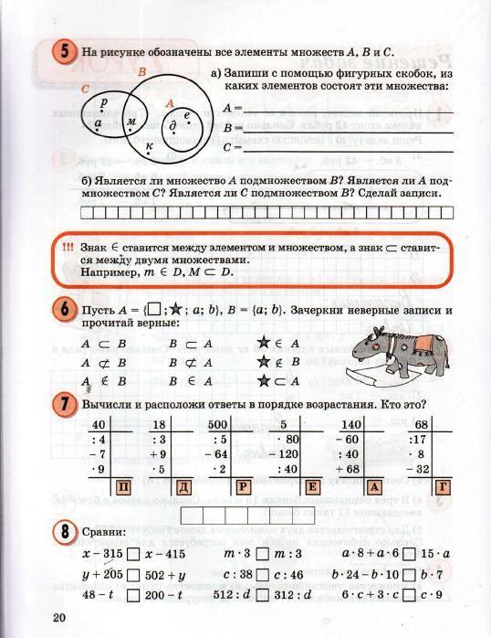 Решебник математики с.а козлова а.г.рубин