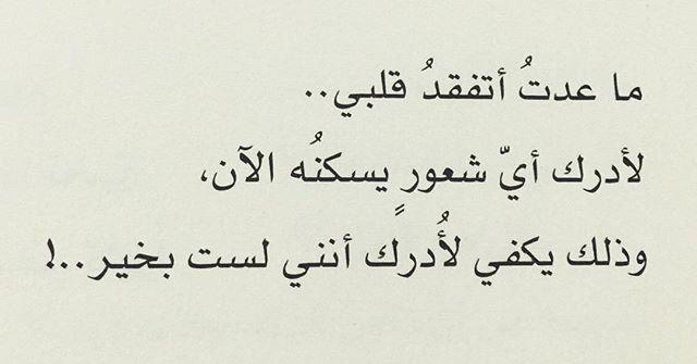 Ahmad Jradi On Instagram رمزيات رمزيات حب غياب عتاب فراق حب احبك هاشتاق هاشتاقات لايك تصميمي تصاميم خطي عربي الل Cool Words Words Funny Quotes