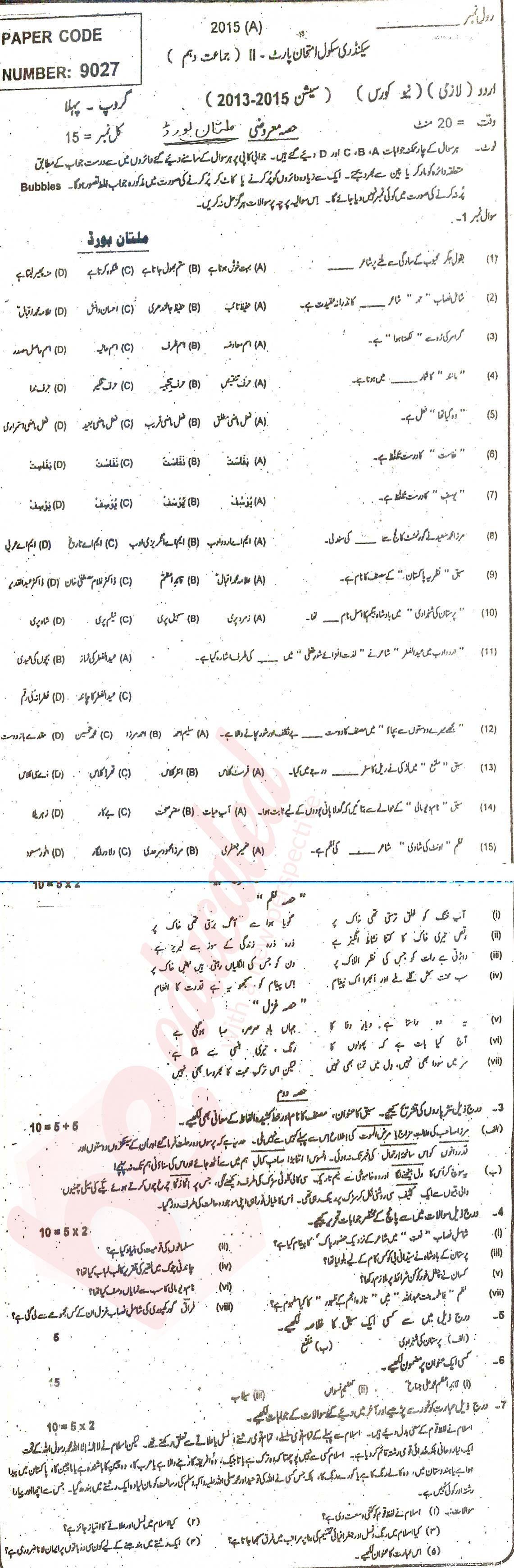 Urdu 10th Class Past Paper Group 1 Bise Multan 2015 Fundraising