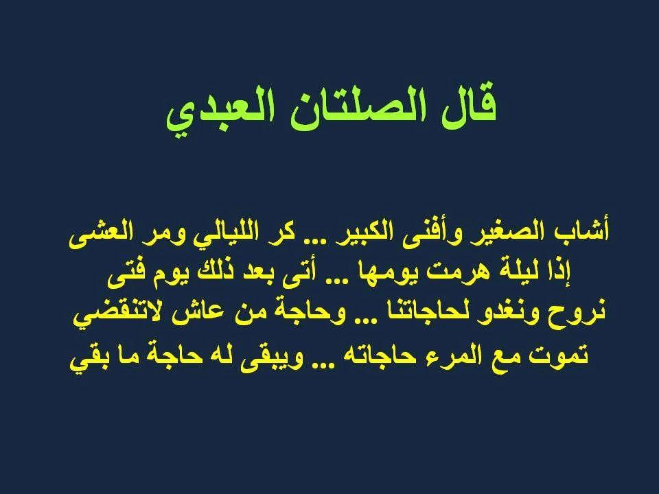ن من شعر الحكمة والحياة للشاعر الصلتان العبدي Egypt Today Blog Posts