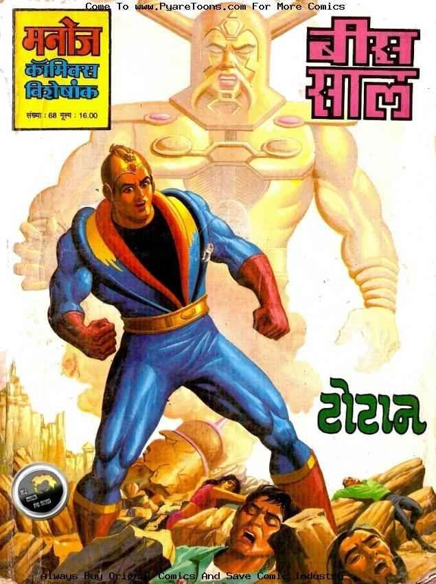 Character 'Totan' from Manoj Comics    | Indian Comics