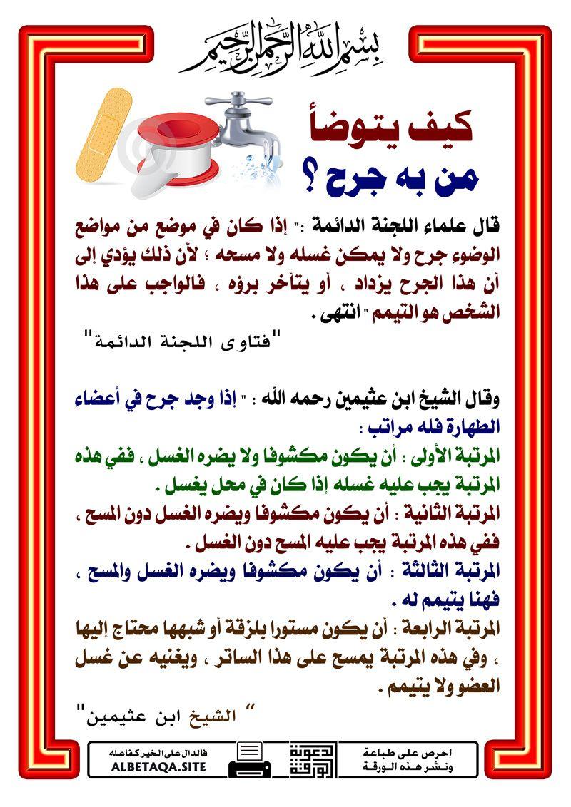 احرص على مشاركة هذه البطاقة لإخوانك فالدال على الخير كفاعله Islamic Information Islamic Qoutes Islam