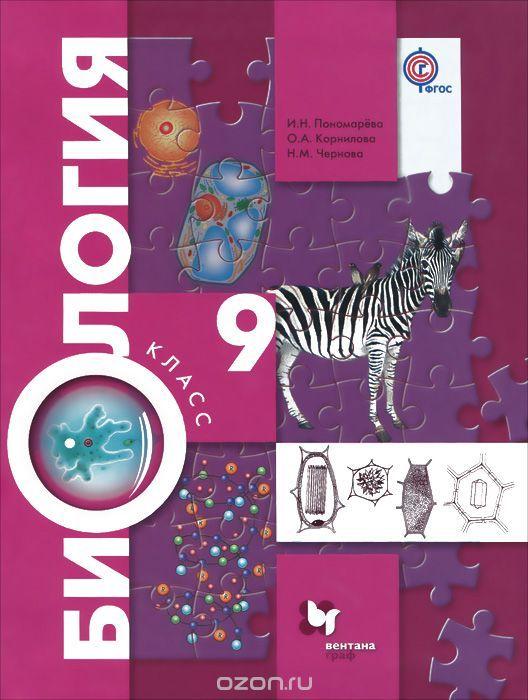 Учебник биологии 10 класс скачать бесплатно пономарева