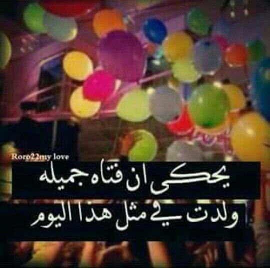 Pin By Samah Abid On مما راق لي Birthday Qoutes Its My Birthday