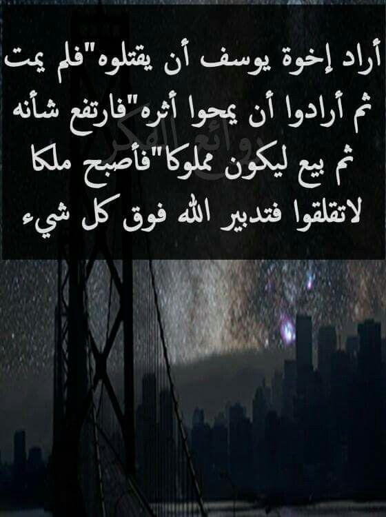Pin By الوداع الأخير On كلام راقي Novelty Sign Islam Signs