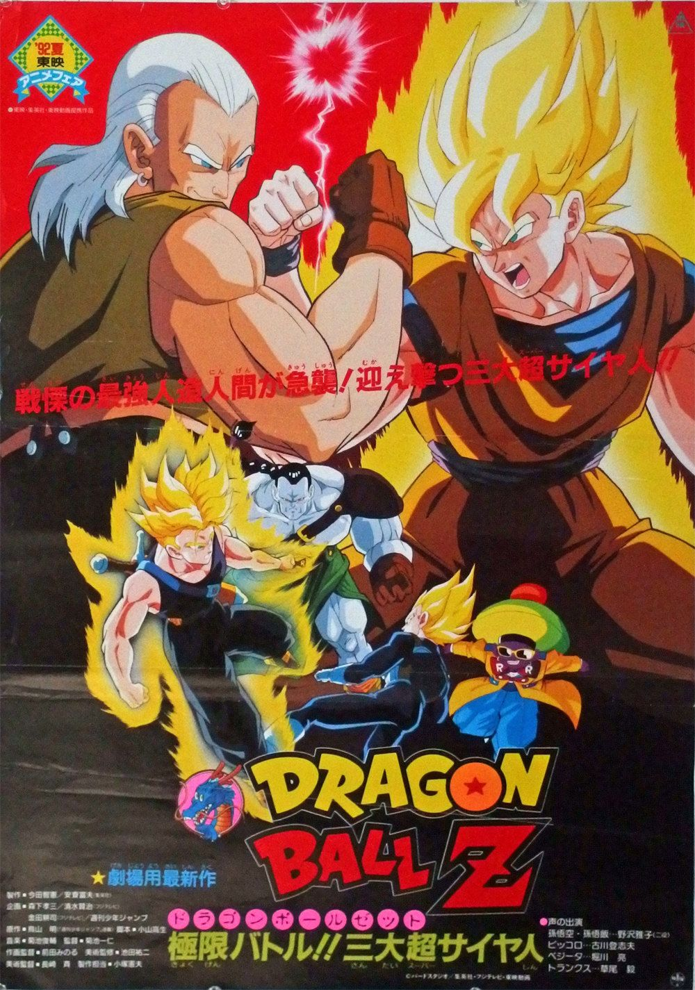 "Japanese Anime Poster. Dragon Ball Z ""Super Android 13"". Vintage ..."