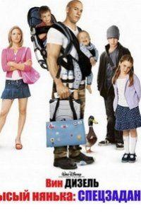 Скачать лысый нянька: спецзадание / the pacifier (2005) » скачать.
