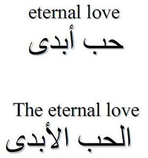 Blog Not Found Love In Arabic Eternal Love Tattoo Arabic Tattoo