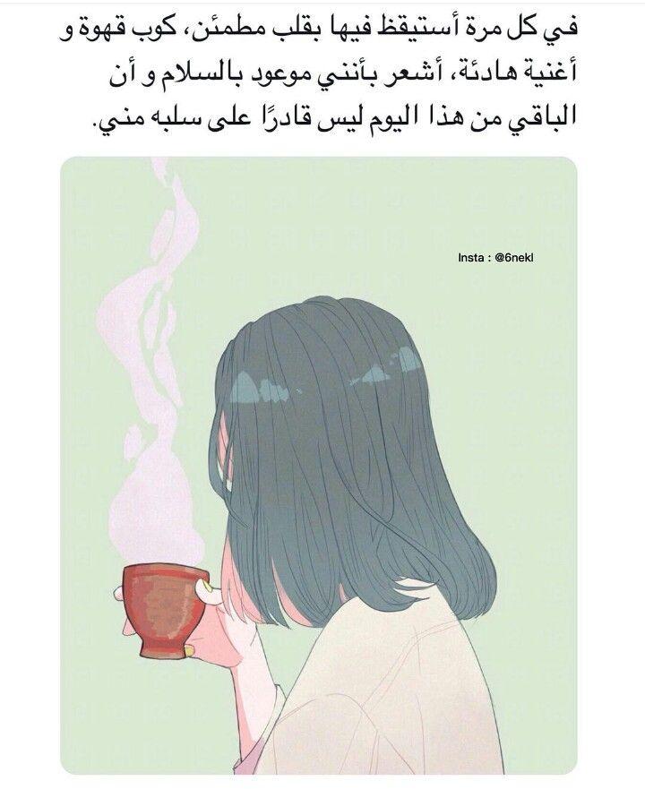 في كل مرة Photo Quotes Picture Quotes Arabic Quotes