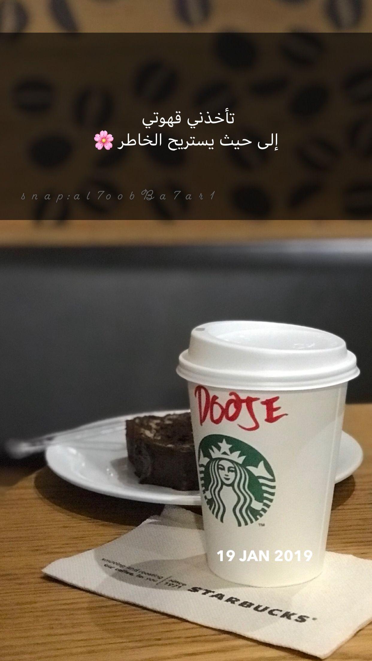 همسة تأخذني قهوتي إلى حيث يستريح الخاطر تصويري تصويري سناب تصميمي تصميم وقت قهوة كوفي ستاربكس Time Coffee Coffee Glassware Tableware
