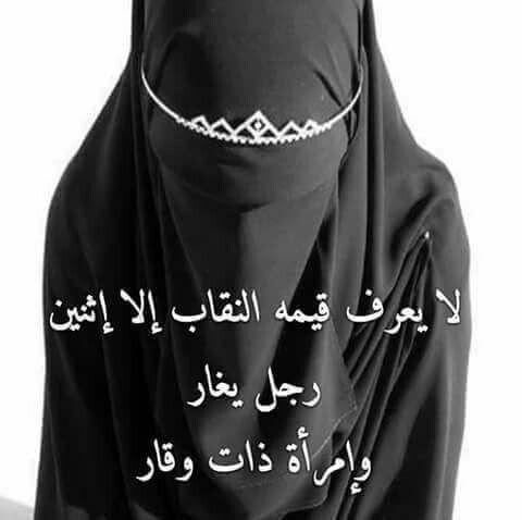 النقاب Fashion Hijab Niqab Niqab