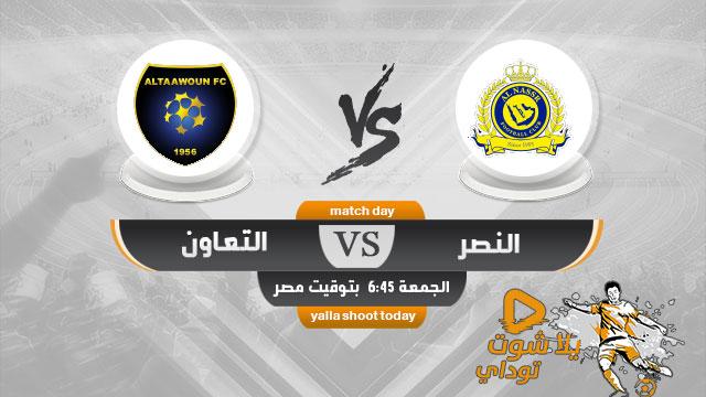 Extra Gool مشاهدة مباراة النصر والتعاون بث مباشر اليوم 13 12 2019 الدوري السعودي