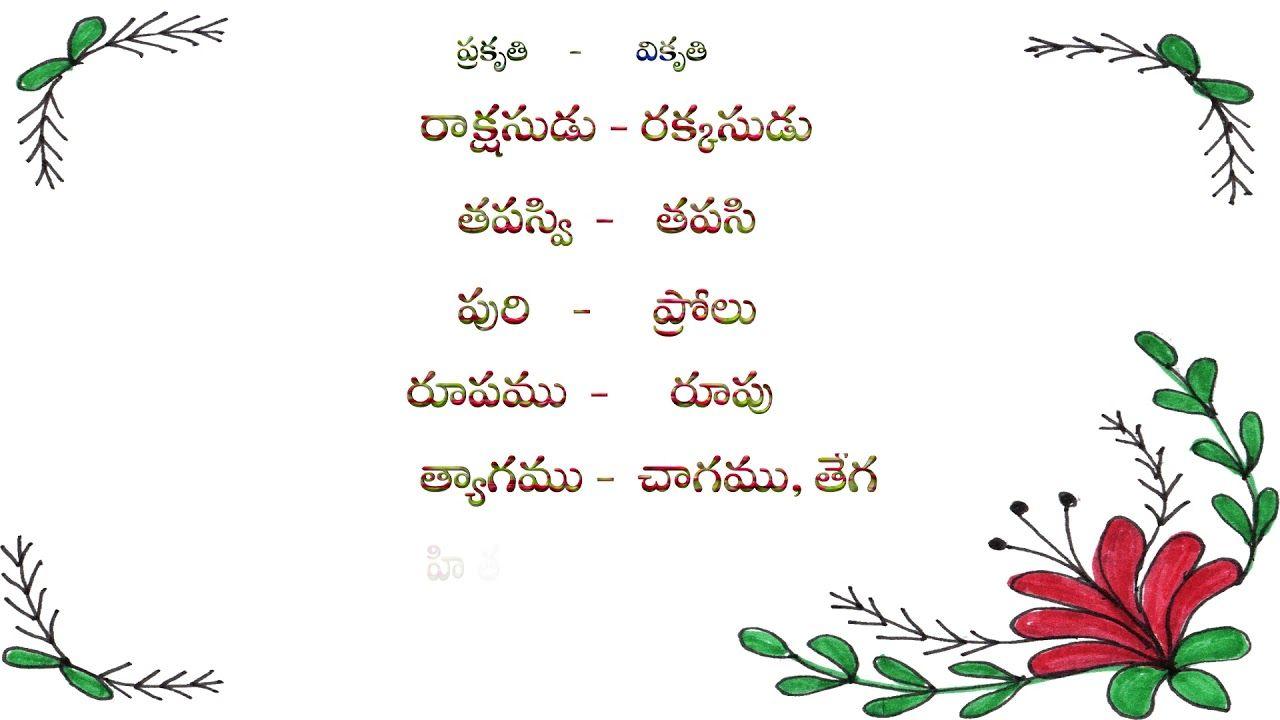 ప రక త వ క త పద ల Prakruti Vikruti Words