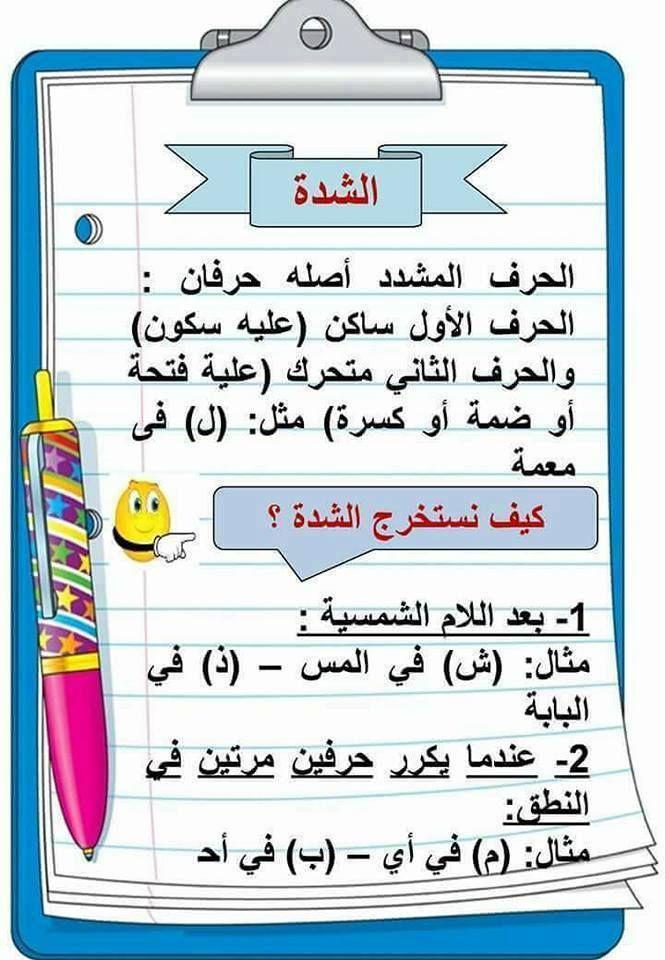 Pin by ايمي قشطة on أوراق عمل عربي | Kids education, Education, School