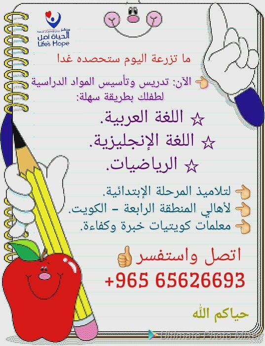 تأسيي لغة عربية ورياضيات وانجليزي لتلاميذ المرحلة الابتدائية في الكويت المنطقة الرابعة Word Search Puzzle Words Life