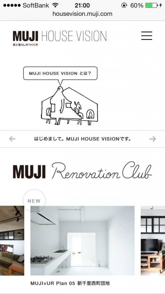 iPhone Webデザイン MUJI HOUSE VISION