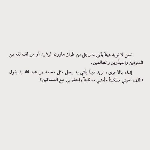 اقتباسات كتب خوارق اللاشعور علي الوردي الاقتباس الأخير