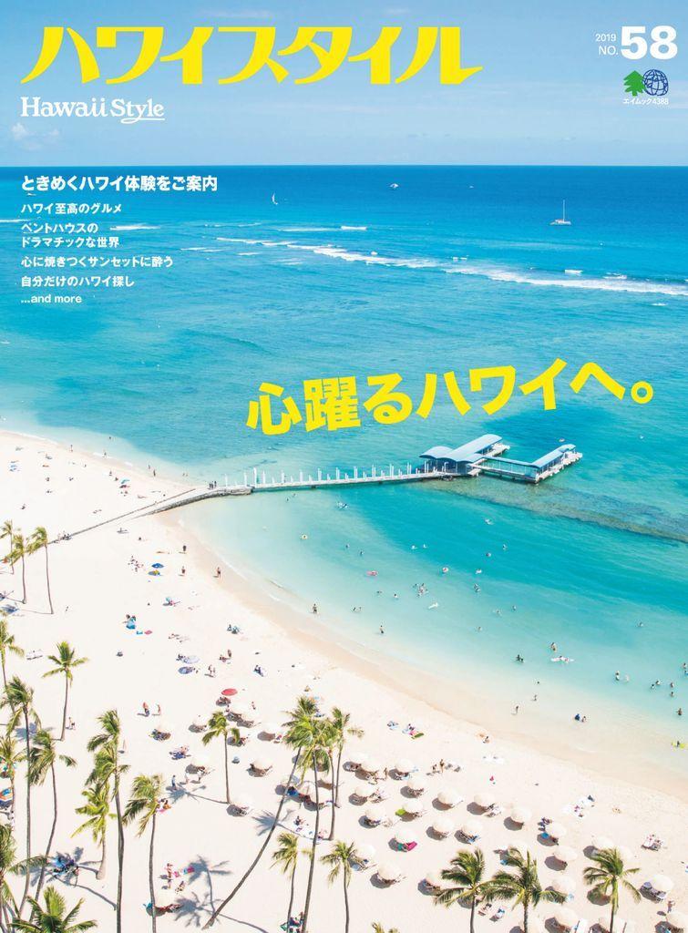 現地スタッフが集めたハワイの最新情報に加え、短期観光では感じることができないハワイの本当の魅力を紹介します。