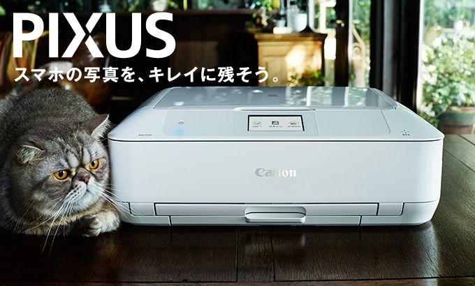 PIXUS スマホの写真をキレイに残そう。