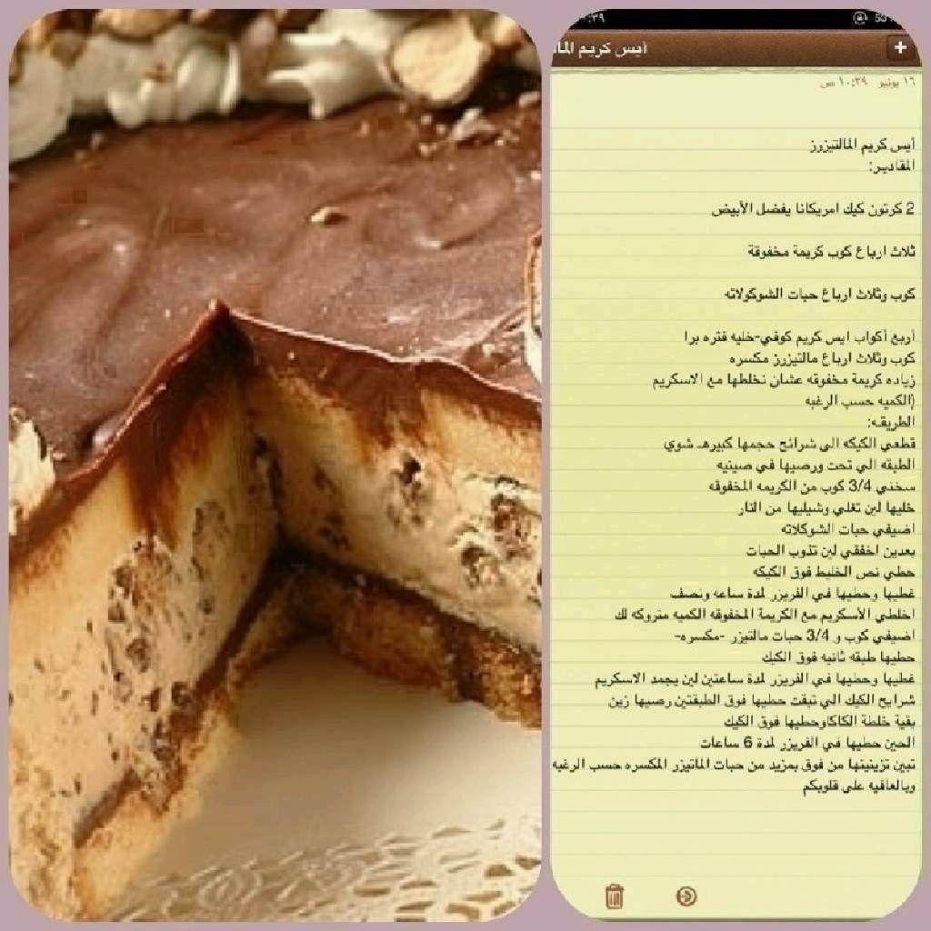 Pin By Asma 1188 On حلويات بارده Food Desserts Cooking