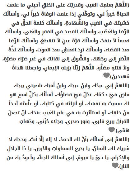 اجمل الأدعية الرمضانية قبل الإفطار أدعية رمضانية مستجابة قهوة العرب Math Places To Visit Math Equations
