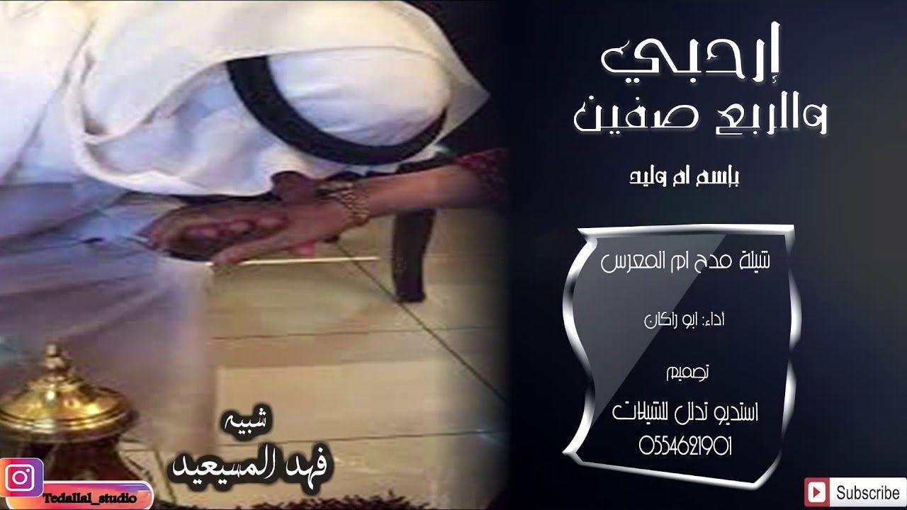 شيلة بصوت شبيه فهد المسيعيد مدح في ام المعرس إرحبي والربع صفين با
