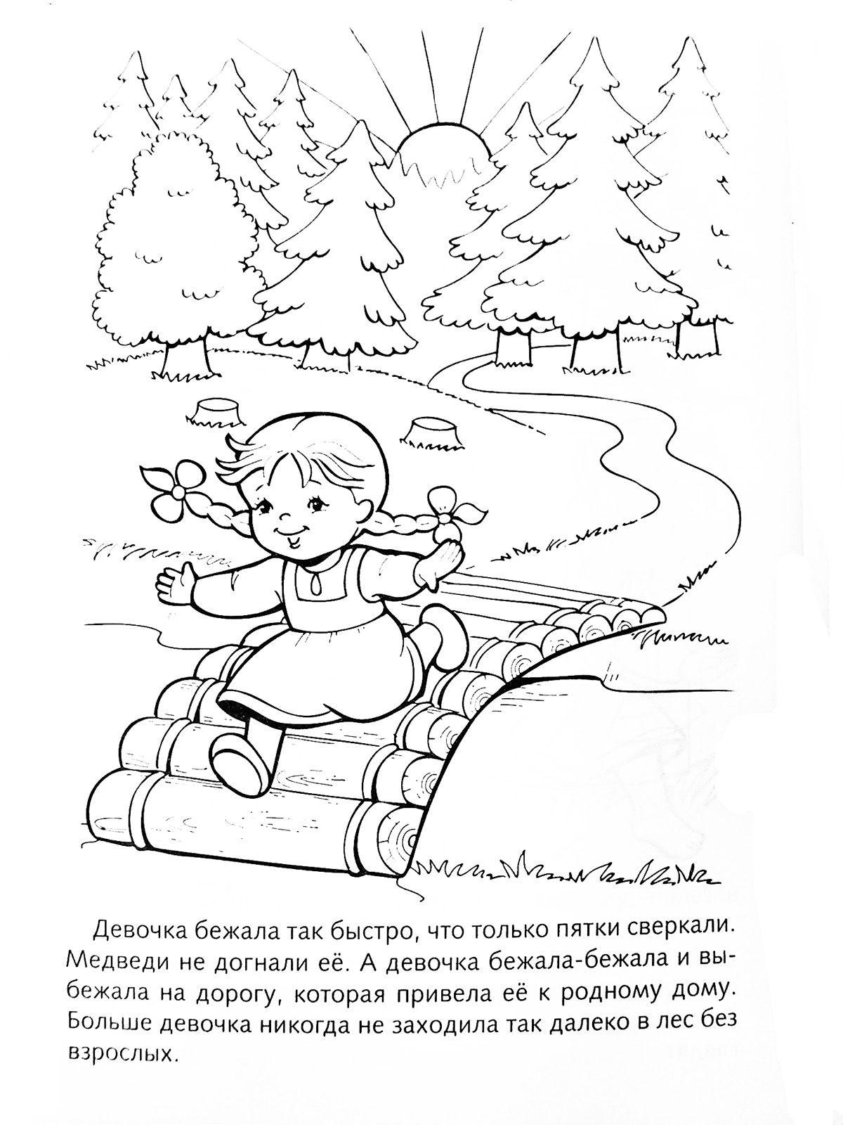 раскраски из сказки три медведя для малышей скачать ...