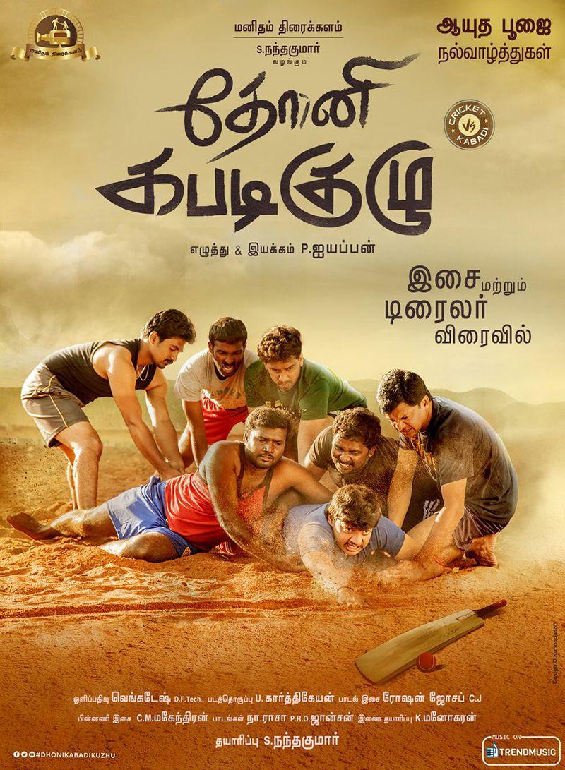 Dhoni Kabadi Kuzhu Movie Team Ayudha Pooja Wishes Poster