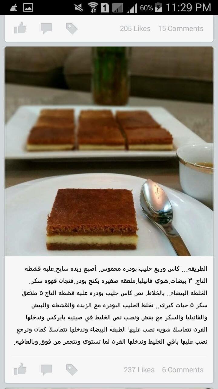 كيكة بالحليب البودرة Milk Cake Sweet Desserts