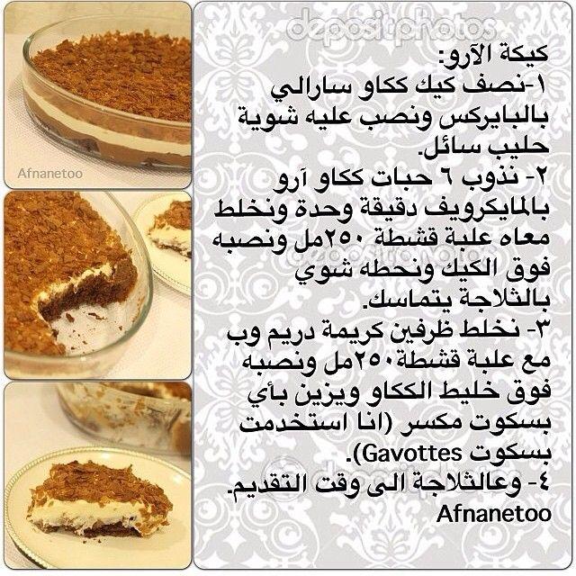 طبخات Cooks39 طريقة حلى حلا Instagram Photo Websta Cooking Recipes Desserts Libyan Food Food Receipes