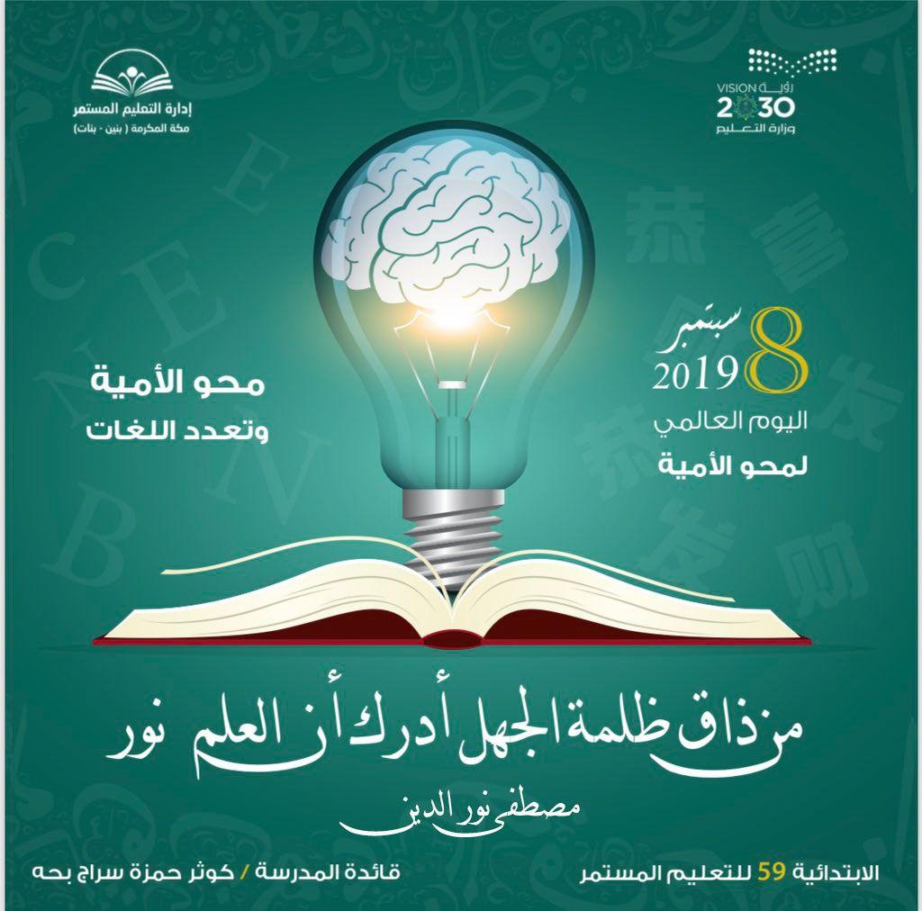 اليوم العالمي لمحو الأمية 2019 من ذاق ظلمة الجهل أدرك أن العلم نور مصطفى نور الدين Novelty Lamp Light Bulb Table Lamp