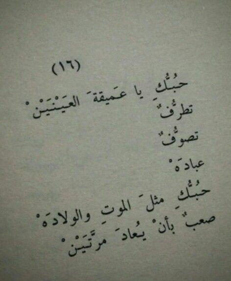 حبك يا عميقة العينين Arabic Love Quotes Tattoo Quotes Love Quotes
