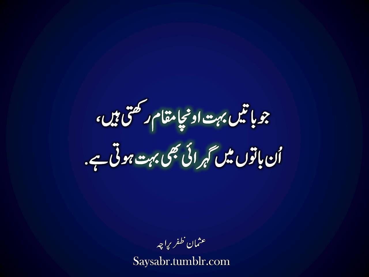 #Mehshar Insan ki zubaan jhoot nahin bolti, Insan jhoot ...